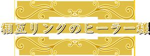 sougo_link