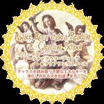 【募集中☆】オーラチャクラリーディング&クリアリングスクール体験セミナー