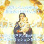 【満席】天界ミッション講座~生き方と自分軸が整い、聖なる天界ミッションが溢れ出す!~