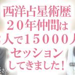 【西洋占星術歴20年仲間②】2人で15000人セッションしてきました!