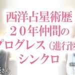【西洋占星術歴20年仲間①】プログレス(進行図)シンクロ