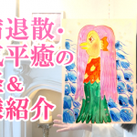 疫病退散・病気平癒の妖怪アマビエ&神様紹介♪ 大阪 東京