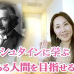 アインシュタインに学ぶ、価値ある人間を目指せる5選 大阪 東京