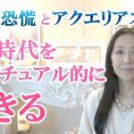 コロナ恐慌とアクエリアス時代 大阪 東京