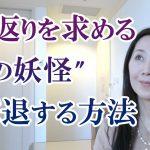 """""""見返りを求める愛の妖怪""""を撃退する方法 大阪 東京"""