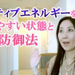 ネガティブエネルギーを受けやすい状態と4つの防御法 大阪 東京