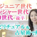 団塊ジュニア世代、プレッシャー世代、ゆとり世代をスピ&西洋占星術で解説 大阪 東京