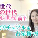 大正世代、団塊の世代、バブル世代をスピ&占星術で解説 大阪 東京