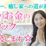 ヒーラー、カウンセラー、コーチなど癒し家への道が進まない4つのお金のブロック 解決します☆ 大阪 東京