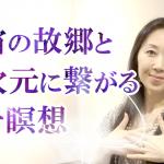 【浄化&目覚め】宇宙の故郷と多次元に繋がるプチ瞑想 大阪 東京