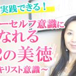 ハイアーセルフ意識になれる12の美徳~キリスト意識~ 大阪 東京