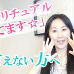 「スピリチュアルやってます☆」と言えない方へ 大阪 東京