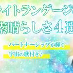 『パートナーシップが輝く宇宙の歌』収録!自然に波動上昇したい方に 大阪 東京