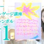 【受講生様作品集①②】ライトランゲージ シンボル&アート 大阪 東京