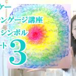 【受講生様作品集③】ライトランゲージ シンボル&アート 大阪 東京