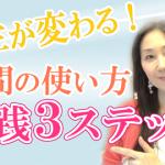 人生が変わる!時間の使い方実践3ステップ 大阪 東京