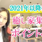 スピリチュアル集客&癒し集客ポイント3つ☆2021年以降も伸び続ける 大阪 東京