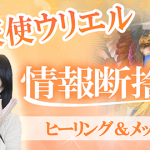 【情報断捨離】問題解決ヒーリング&チャネリング 大天使ウリエル 大阪 東京