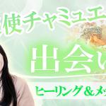 【出会い】人生、恋人、仕事ヒーリング&チャネリングメッセージ 大天使チャミュエル 大阪 東京