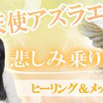 【喪失感】心の痛み、魂ヒーリング&チャネリングメッセージ 大天使アズラエル 大阪 東京