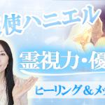 【秘薬】サイキック霊視力・優雅さヒーリング&チャネリングメッセージ 大天使ハニエル 大阪 東京