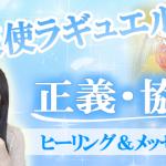 【争いに】正義・協力・瞑想ヒーリング&チャネリングメッセージ 大天使ラギュエル 大阪 東京