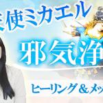 【弱さ克服】邪気浄化ヒーリング&チャネリングメッセージ 大天使ミカエル☆ 大阪 東京