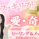 【不信感に】愛と奇蹟ヒーリング&チャネリングメッセージ イエス・キリスト 大阪 東京