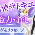 【落ち着き】記憶力アップ、許しヒーリング&チャネリングメッセージ 大天使ザドキエル 大阪 東京