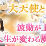 大天使とは?波動が上がり人生が変わる魔法 大阪 東京