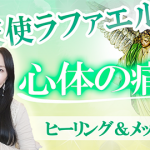 【心体の痛み】癒しと調和ヒーリング&チャネリング 大天使ラファエル 大阪 東京