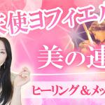 【センスアップ】美しい思考、芸術ヒーリング&チャネリングメッセージ 大天使ヨフィエル 大阪 東京