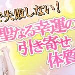 【高波動引き寄せ】聖なる引き寄せで幸運体質になる方法  大阪 東京