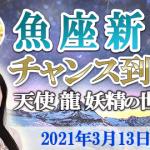 【魚座新月×宇宙元旦直前】2021年3月13日 天使、龍、妖精の世界が開かれていく 龍メッセージ 大阪 東京