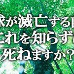 地球が滅亡する前に、これを知らずに死ねますか? 知らないと損!大阪 東京