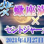 【蠍座満月】2021年4月27日 瞑想で神秘力を強化する 大阪 東京