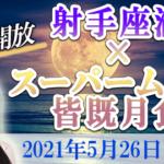 【射手座満月】5月26日 スーパームーン×皆既月食 魂の開放 エジプト神トト 大阪 東京