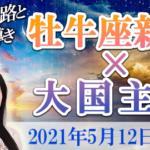 【牡牛座新月】5月12日 荒波の中での正しい進路と導き 大阪 東京