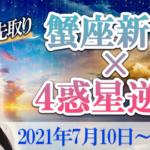 【幸福力&浄化】7月10日 蟹座新月 喜びいっぱいのスタートを切るならこのタイミングです☆  |  大阪 東京の講座、スクール