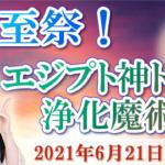 【夏至の浄化魔術祭】6月21日 エジプト神トトのメタトロンキューブ術 大阪 東京