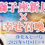 【堅苦しさ浄化】8月8日 獅子座新月にやることはコレ! | 大阪 東京の講座、スクール