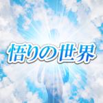 【煩悩消滅】霊性を向上させ覚醒、悟りに向かう3つの絶対方式~グルジェフ理論~ | 大阪 東京の講座、スクール