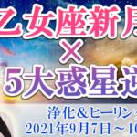 【魂の純真浄化】9月7日乙女座新月とシンクロする方法! | 大阪 東京の講座、スクール
