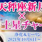 【魂の喜びを思い出す】10月6日天秤座新月  | 大阪東京の講座、スクール