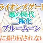 ライオンズゲートとは?シリウスパワー活用法と流行り言葉の付き合い方 | 大阪東京の講座、スクール